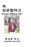 Success Without Fail