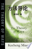 The Theory of Ways