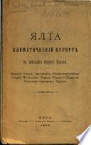 I͡Alta : klimaticheskiĭ kurort na i͡uzhnom beregu Kryma : kratkii ocherk