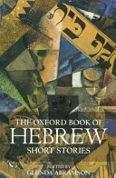 The Oxford Book of Hebrew Short Stories