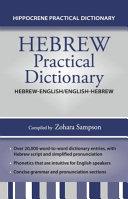 Hebrew English English Hebrew Practical Dictionary