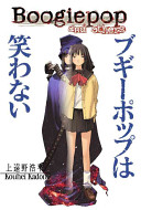 Boogiepop And Others ebook