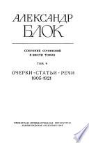 Sobranie sochineniĭ v shesti tomakh: Ocherki. Statʹi. Rechi, 1905-1921