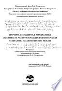Научное наследие Н.Д. Кондратьева в контексте развития российской и мировой социально-экономической мысли