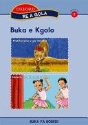 Books - Re a gola Setswana Stage 2 Big Book 2Matlhajana a bo mmutla Moletlo wa letsatsi la setso | ISBN 9780195988802