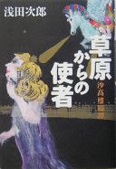 Cover image of 草原からの使者 : 沙高楼綺譚