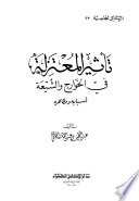 تأثير المعتزلة في الخوارج والشيعة أسبابه ومظاهره