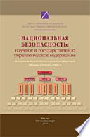 Футурологический конгресс: будущее России и мира. (Москва, 4 июня, 2010 г.)