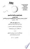 جامع البيان في القراءات السبع لابي عمرو الداني دراسة وتحقيق - 2