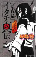 Naruto  Itachi s Story  Vol  2