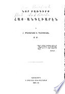 New Dictionary Armenian English