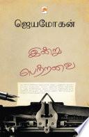 இன்று பெற்றவை: எழுத்தாளனின் நாட்குறிப்புகள் / Indru Pettravai: Ezhuthalanin Natkurippugal