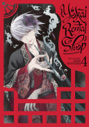 Yokai Rental Shop Vol  4
