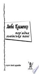 Пор'ядна львівська пані