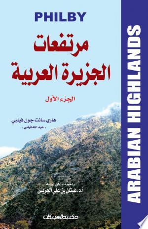 [pdf - epub] مرتفعات الجزيرة العربية - الجزء الأول - Read eBooks Online