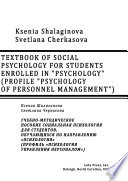 TEXTBOOK OF SOCIAL PSYCHOLOGY FOR STUDENTS ENROLLED IN