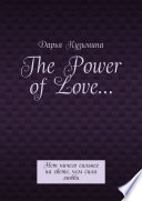 The Power of Love... Нет ничего сильнее на свете, чем сила любви