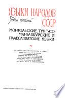 I︠A︡zyki narodov SSSR: Mongolʹskie, tunguso-manʹchzhurskie i paleoaziatskie i︠a︡zyki