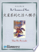 The Chessmen of Mars (火星系列之活人棋子)