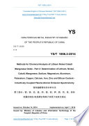 YS T 1006 2 2014  Translated English of Chinese Standard  YST1006 2 2014  Book PDF
