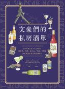 文豪們的私房酒單:文學x酒文化x名人軼事,葡萄酒、啤酒、威士忌、琴酒、伏特加如何成為世界文明的繆斯? Pdf/ePub eBook