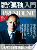 PRESIDENT (プレジデント) 2020年 12/18号 [雑誌]