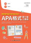 教育學門論文寫作格式指引-APA格式第七版之應用 Pdf/ePub eBook