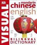 Book cover of Mandarin Chinese English visual bilingual dictionary.