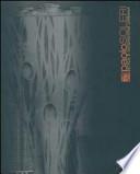 Paolo Soleri. Etica e invenzione urbana. Catalogo della mostra (Roma, ottobre 2005-8 gennaio 2006)