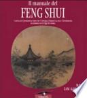 Il manuale del feng shui. L'antica arte geomantica cinese che vi insegna a disporre la casa e l'arredamento in armonia con le leggi del cosmo