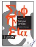 Sapheneia. Versionario triennio. Con espansione online. Per il Liceo classico