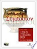 LEZIONI DI LETTERATURA GRECA CORSO INTEGRATO VOL.1