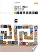 Corso di lingua greca. Esercizi. Per i Licei e gli Ist. magistrali