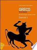 Greco - Terza Edizione - Moduli di lingua , lessico , civiltà - Esercizi 1