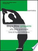 Alfa beta grammata. Grammatica. Corso di lingua e civiltà greca. Per le Scuole superiori