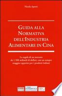 GUIDA ALLA NORMATIVA DELL'INDUSTRIA ALIMENTARE IN CINA