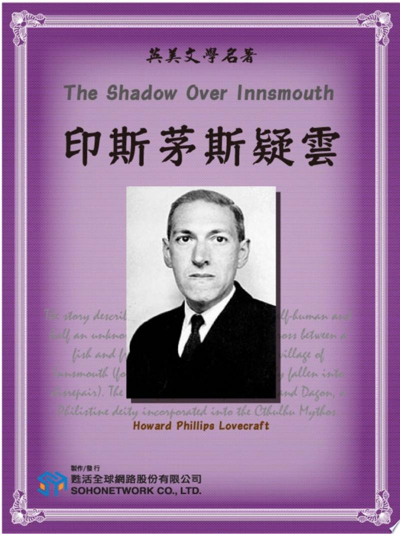 The Shadow Over Innsmouth (印斯茅斯疑雲) banner backdrop