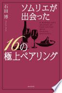 ソムリエが出会った16の極上ペアリング(東京堂出版)