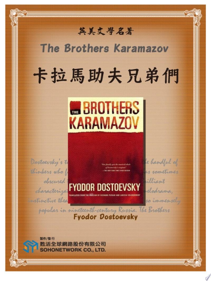 The Brothers Karamazov (卡拉馬助夫兄弟們) banner backdrop